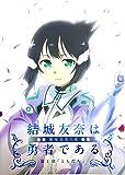 【 映画パンフレット】結城友奈は勇者である 鷲尾須美の章 第1章「ともだち」