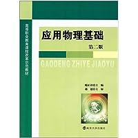 高等职业教育课程改革示范教材:应用物理基础(第2版)