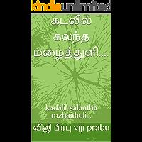 கடலில் கலந்த மழைத்துளி....: kadalil kalantha mzhaithuli... (Tamil Edition)