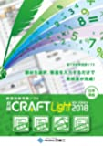 見積CRAFT Light 2018 電気