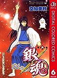 銀魂 カラー版 6 (ジャンプコミックスDIGITAL)