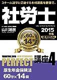 【CD-ROM2枚付】社労士PERFECT講座 4(厚生年金法)2015年版 山川社労士予備校
