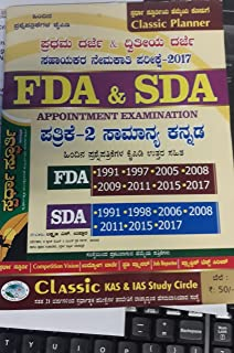Amazon in: Buy FDA&SDA I PAPER OLD SOLVED QUESTION BANK IN