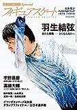 氷上に舞う! Special フィギュアスケート日本男子ベストフォトブック2019-2020」 婦人公論2020年2月10日号増刊