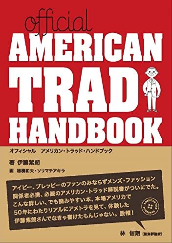 Official American Trad Handbook(オフィシャル・アメリカン・トラッド・ハンドブック)