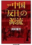 増補 中国「反日」の源流 (ちくま学芸文庫)