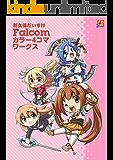 新久保だいすけ Falcom カラー4コマワークス (ファルコムBOOKS)