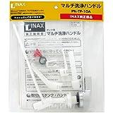 LIXIL(リクシル) INAX マルチ洗浄ハンドル PK-TF-10A