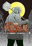 闇金ウシジマくん外伝 肉蝮伝説 (3) (ビッグコミックススペシャル)