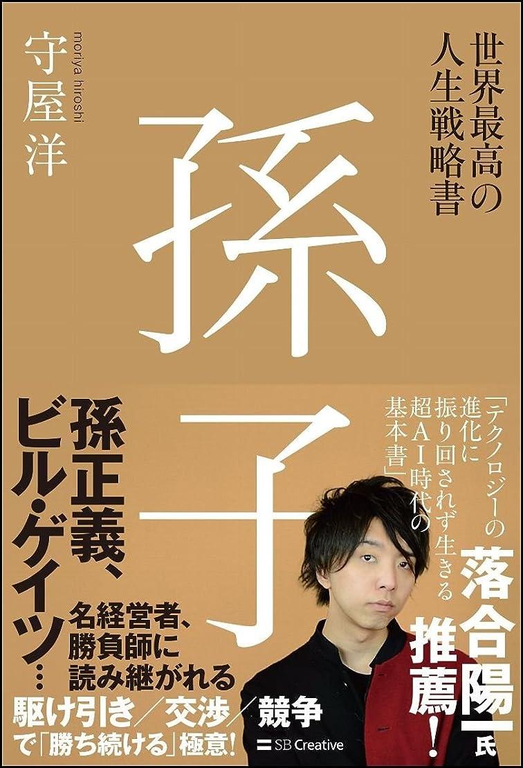 看板発行吸うなぜ論語は「善」なのに、儒教は「悪」なのか 日本と中韓「道徳格差」の核心 (PHP新書)