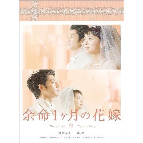 余命1ヶ月の花嫁 監督: 廣木隆一