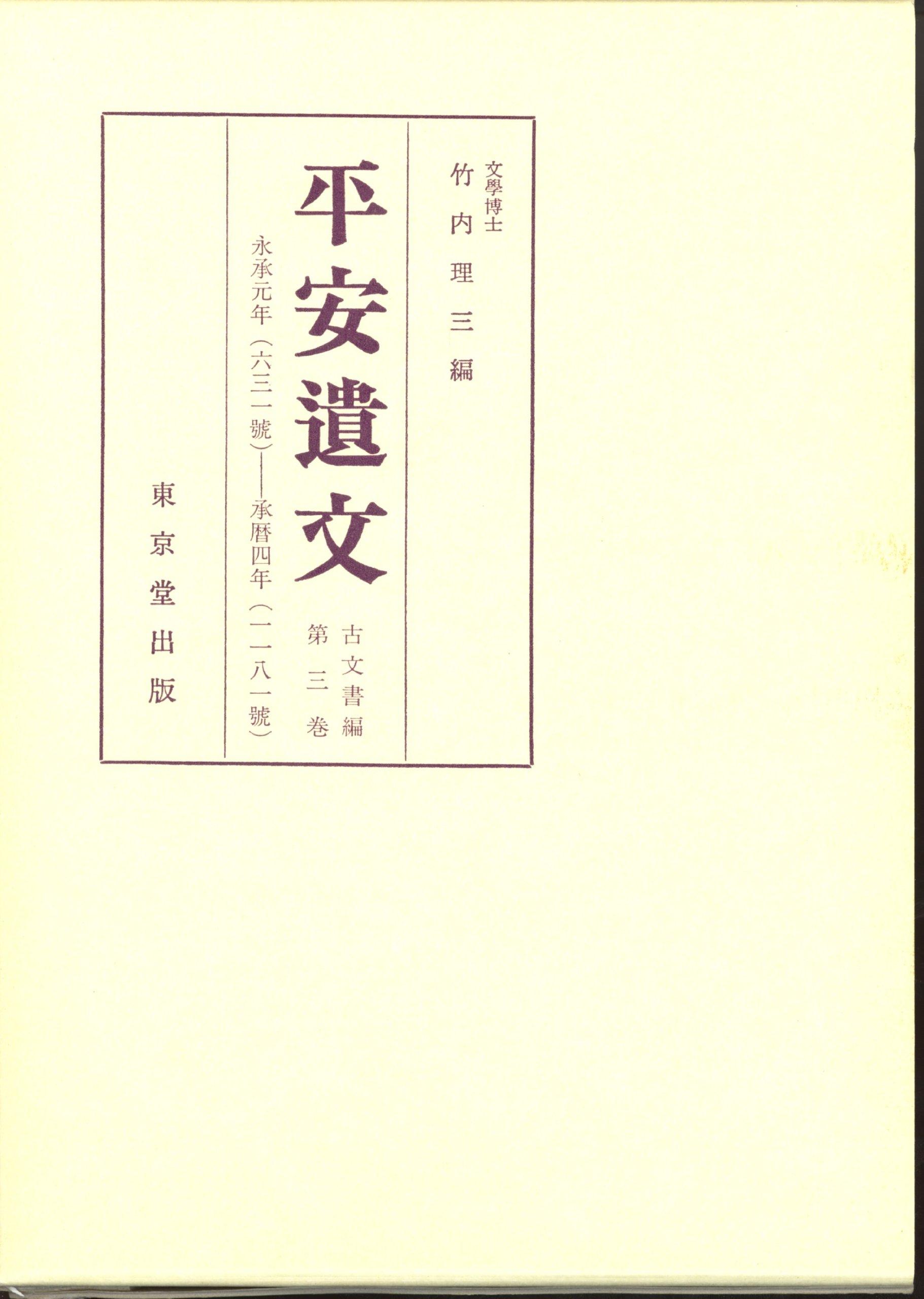 平安遺文 3 永承元年(1046)~承暦...