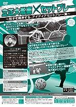 立正大淞南×セットプレー ~相手を翻弄する、アイディアセットプレー集~[DVD番号 720]