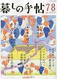 暮しの手帖 4世紀78号