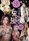 やばば! ギャル・ギャル・ギャル Vol.4 [DVD]