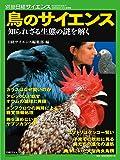 鳥のサイエンス (別冊日経サイエンス)