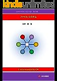 分かりやすいOSの話 第3巻: ファイル・システム