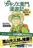 「Dr.カキゾエ黄門」漫遊記 がんと向き合って50年