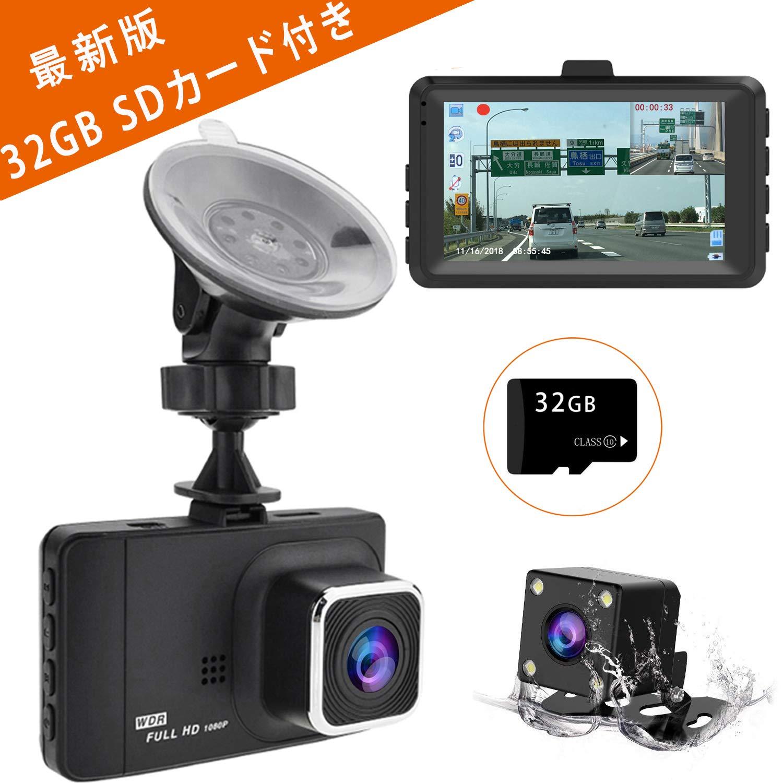 ドライブレコーダー 前後カメラ 「2018最新版32GB SDカード付き」 1080PフルHD 1800万画素 永久保証 3インチ LED赤線ライト 170°広視野角 SONYセンサー/レンズ 常時録画 G-sensor WDR