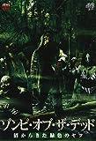 ゾンビ・オブ・ザ・デッド 沼からきた緑色のヤツ [DVD]