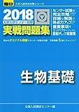 大学入試センター試験実戦問題集生物基礎 2018 (大学入試完全対策シリーズ)