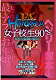 女子校生90's 青き天使達の肢体 [DVD]