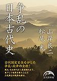争乱の日本古代史 (新人物文庫)
