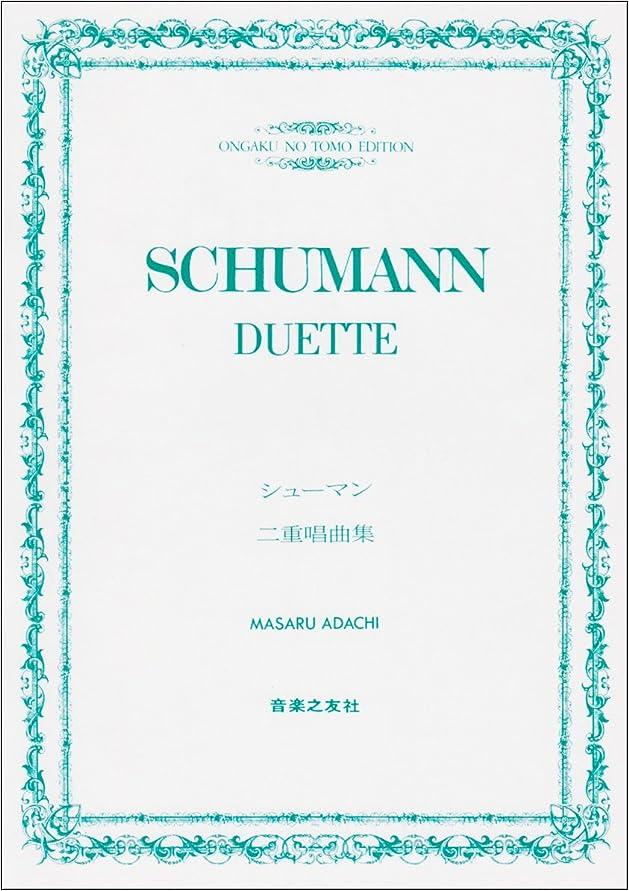 白鳥進行中サイレンシューマン子供の情景とアベッグ変奏曲  全音ピアノライブラリー