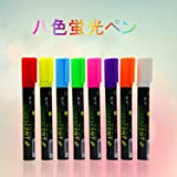8色 液体チョークペン 蛍光ボードマーカー LED看板 黒板用 太字 細字 ステッカ 簡単に拭き取れます。