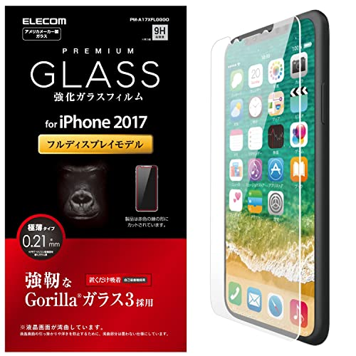 エレコム iPhone X用ガラスフィルム