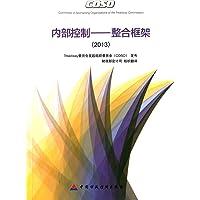 内部控制:整合框架(2013)