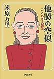 他諺の空似 ことわざ人類学 (中公文庫)