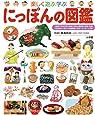 にっぽんの図鑑(小学館の子ども図鑑プレNEO) (幼児~小学生向け)