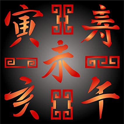 Amazon Chinese Style Symbols Stencil Size 675w X 675h