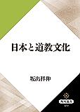 日本と道教文化 (角川選書)