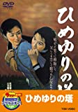 ひめゆりの塔 [DVD]