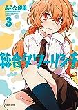 総合タワーリシチ (3) (まんがタイムKRコミックス つぼみシリーズ)