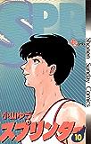 スプリンター(10) (少年サンデーコミックス)