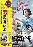 松竹 寅さんシリーズ 男はつらいよ 夜霧にむせぶ寅次郎 [DVD]