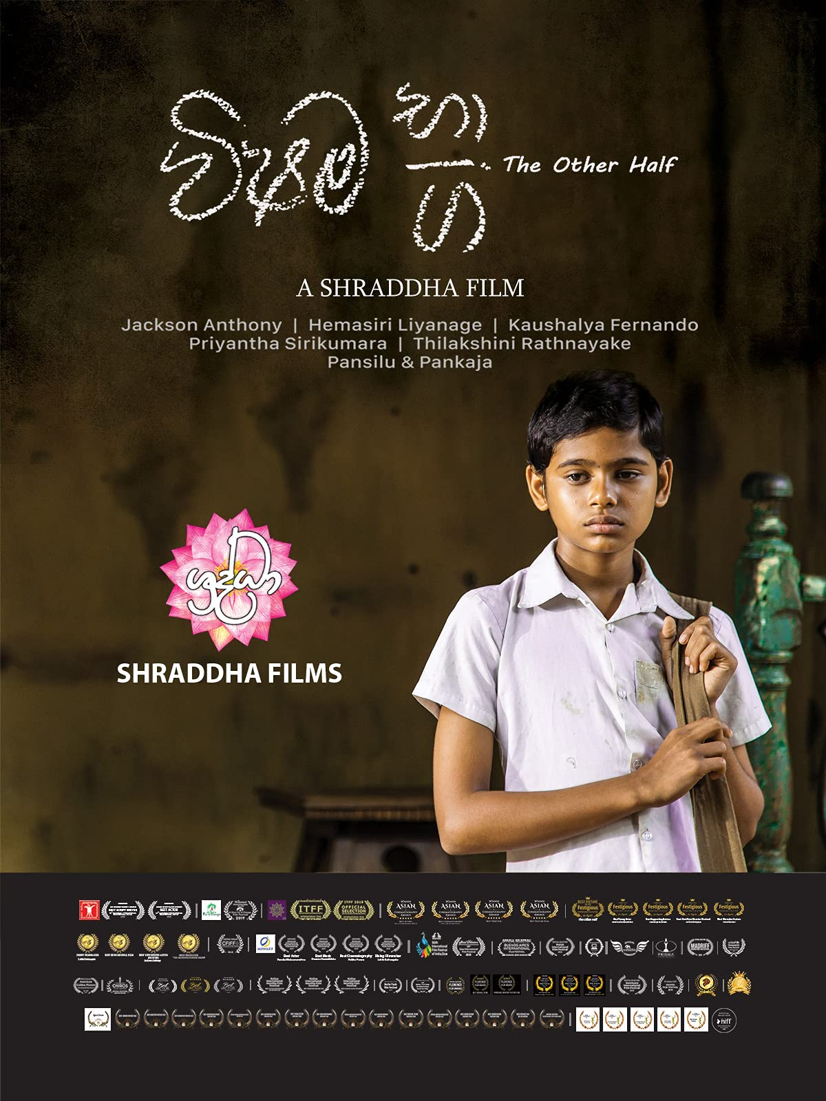 The other half - Vishama Bhaga (2019)