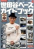 世田谷ベースガイドブックvol.5 (NEKO MOOK)