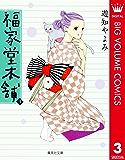 福家堂本舗 3 (マーガレットコミックスDIGITAL)