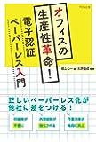 オフィスの生産性革命!  電子認証ペーパーレス入門(発行:TCG出版))