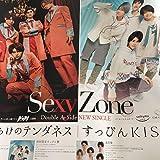 Sexy Zoneカラクリだらけのテンダネス すっぴんKISS B2告知ポスター