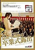 最初で最後の卒業式露出 [DVD]