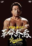 天龍源一郎 引退―2015.11.15両国国技館 革命終焉― [DVD]