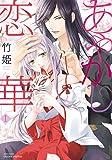 あやかし恋華 1 (ミッシィコミックス/YLC Collection)