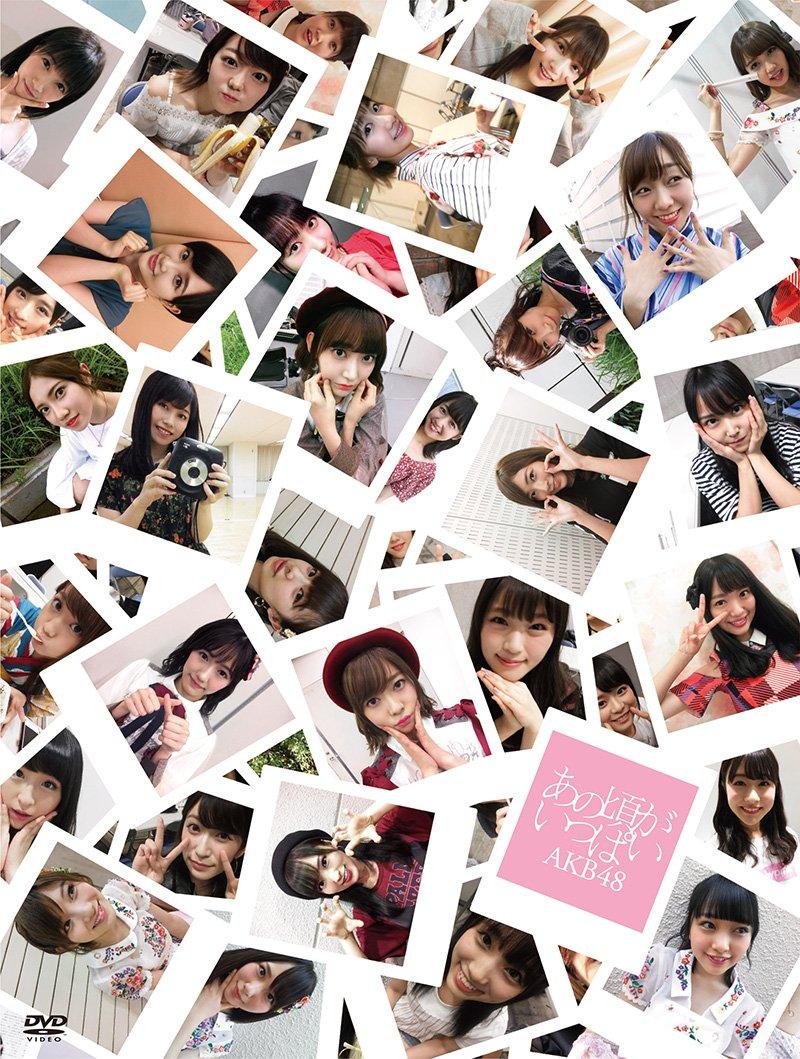 あの頃がいっぱい~AKB48ミュージックビデオ集~ COMPLETE BOX(DVD6枚組) B074M7KF1D