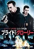 プライド&グローリー [DVD]
