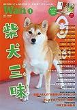 Wan 2019年 01 月号 [別冊付録「柴の子犬ごよみ2019」カレンダー付][雑誌]
